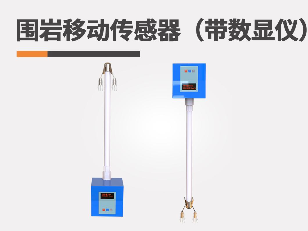 围岩移动传感器(带数显仪)