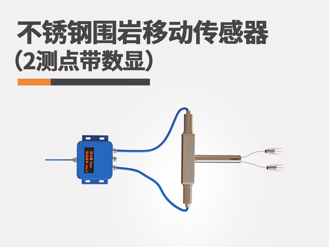 不锈钢围岩移动传感器(2测点)